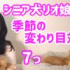 シニア犬リオの季節の変わり目対策 春→夏