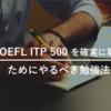 TOEFL ITP 500 を確実に取得するための勉強法を大公開!  #45