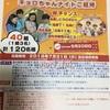 【懸賞】キッザニア甲子園 チケット 森永製菓×コノミヤ
