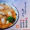 丸亀製麺 で期間限定 「牡蠣づくし玉子あんかけ」を食べてみました