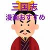 【三国志漫画おすすめ24作品】入門・ギャグ・恋愛・女体化までまとめ