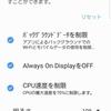 【Galaxy Note 8】Android 9 Pie新機能の省電力を結局オフにする