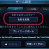 【情報共有】プレイヤーの名前を変更する方法
