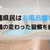 【沖縄県民はお風呂に入らない】沖縄のお風呂にまつわる変わった習慣 シャワーだけで充分