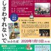 阪神・淡路大震災25年イベントのお知らせ