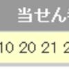 ロト6の結果で4等当選(1314回)