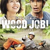 林業なめるな「WOOD JOB!(ウッジョブ)~神去なあなあ日常~」