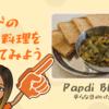 【簡単!】インド家庭料理を作ってみよう(パプリの炒め物)