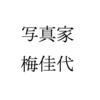 梅佳代の最新写真集「白い犬」の写真展がTOBICHI②で開催