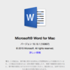 Office 2016 for Mac が 15.13.1に