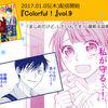 『Colorful!』vol.9配信開始【「まじめだけど、したいんです!」8話掲載中】