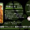 【火曜日の辛口一杯】明鏡止水 酒門の会 鬼辛純米【FUKA🍶YO-I】