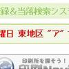 更新再開&お知らせ