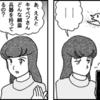 『夜は超能力!(その6)』