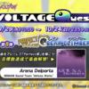 GITADORAイベント「VOLTAGE Quest 第8弾 PERFECTチャレンジ BEAR CLIMBER」開催中!(解禁曲1曲)