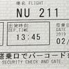 112th leg: 那覇-久米島 JTA211