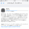 iOS13とCarPlay
