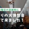 【ジブリの大博覧会】行って来ました。日曜日の混雑時に。