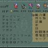 猿でもクリアできるロマサガ2攻略その24 〜ダンターグ撃破編〜