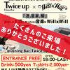 大盛況!ありがとうございました!WillxWill初の展示会イベント@Dining Bar Twice up -MIZONOKUCHI-