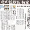 ◇菅氏の拉致実行犯釈放要望への署名