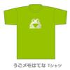 「はてなTシャツ2009欲しい!」キャンペーン当選者発表