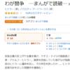 まんがで読破 Kindle版が10円セール中!