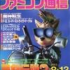 今格安で買える1993年発売のレトロゲーム雑誌 逆プレミアランキング