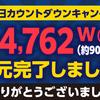 【還元完了】大晦日カウントダウンキャンペーン