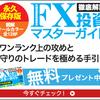 FXの電子書籍が約2万円が無料!今だけ期間限定【FX投資マスターガイド】