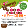 【お知らせ】ウクレレビギナーズ 2018年5月12日in京都桂川店!