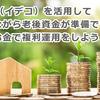 iDeCo(イデコ)を活用して節税しながら老後資金が準備できる!?浮いたお金で複利運用をしよう!
