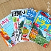 【高機能自閉症】高い暗記力?!旅雑誌が好き。
