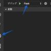 Visual Studio CodeでFlaskをデバッグする環境を作る on Mac