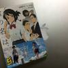 和明さんが大人気な「君の名は。 Another Side:Earthbound」を読んでみた率直な感想。