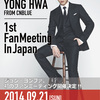 JUNG YONG HWA ~Sweet Melody~ 1st FanMeeting In Japan@パシフィコ横浜