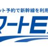 【新幹線もスマートに乗る時代】スマートEXが便利すぎた