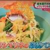 ノンストップ!【イワシマリネの冷製パスタ】レシピ