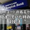 バンコク銀行でQRコードの名義訂正をする
