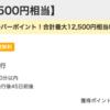 【モッピー】楽天カードが7,500pt(7,500円)にアップ! 今なら5,000円相当のポイントプレゼントも!