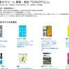 半額以上オフなのは今日まで!KindleストアでKindle春の大セールが開催中!