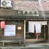 【上水】韓国人に愛される豚骨ラーメン専門店@하카타분코/博多文庫