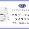 シンプルで使いやすい!バリデーションライブラリ「Valitron」の使い方