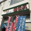 札幌中央区「田の久」でお好み焼きランチ