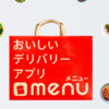 menu(メニュー) 配達クルーのレベルアップ報酬テーブル
