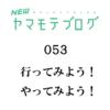 NEWヤマモテブログ (53)