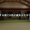 4月に移住する前に宮崎県日之影町での暮らしをメモから追憶