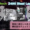 ASRock Z490 Steel Legend をチェックよ!