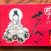 【奈良】日本最初の厄除け霊場・岡寺(龍蓋寺)には「厄よけせんべい」なるものがあるよ