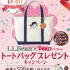 令和スタートフェアL.L.Bean×pekoペコちゃんトートバッグプレゼントキャンペーン500名に当たる!